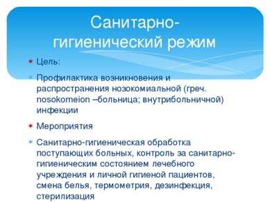 Цель: Профилактика возникновения и распространения нозокомиальной (греч. noso...