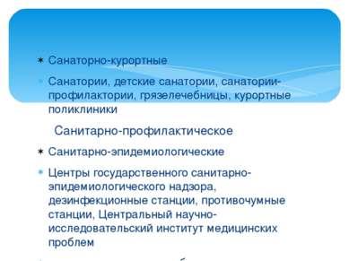 Санаторно-курортные Санатории, детские санатории, санатории-профилактории, гр...