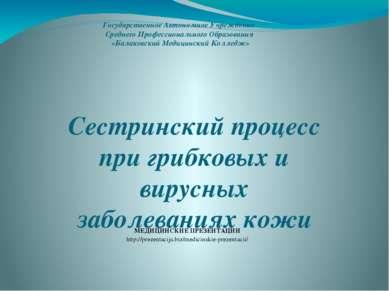 Государственное Автономное Учреждение Среднего Профессионального Образования ...