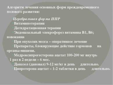 Церебральная форма ППР Витаминотерапия Дегидратационная терапия Эндоназальный...