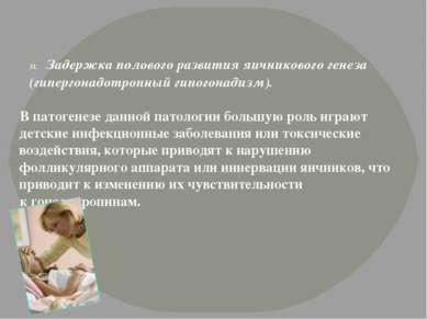 Задержка полового развития яичникового генеза (гипергонадотропный гипогонадиз...