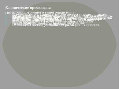 Клинические проявления гипергонадотропного гипогонадизма : В телосложении выя...
