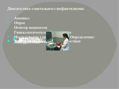 Диагностика генитального инфантилизма: Анамнез Опрос Осмотр пациенток Гинекол...