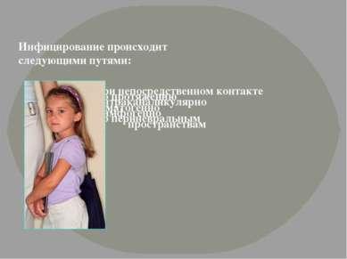 Инфицирование происходит следующими путями: При непосредственном контакте По ...