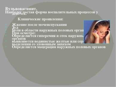 Вульвовагинит. Наиболее частая форма воспалительных процессов у девочек. Клин...