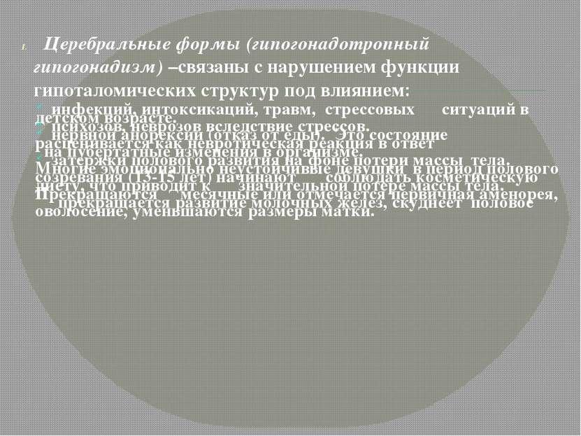Церебральные формы (гипогонадотропный гипогонадизм) –связаны с нарушением фун...