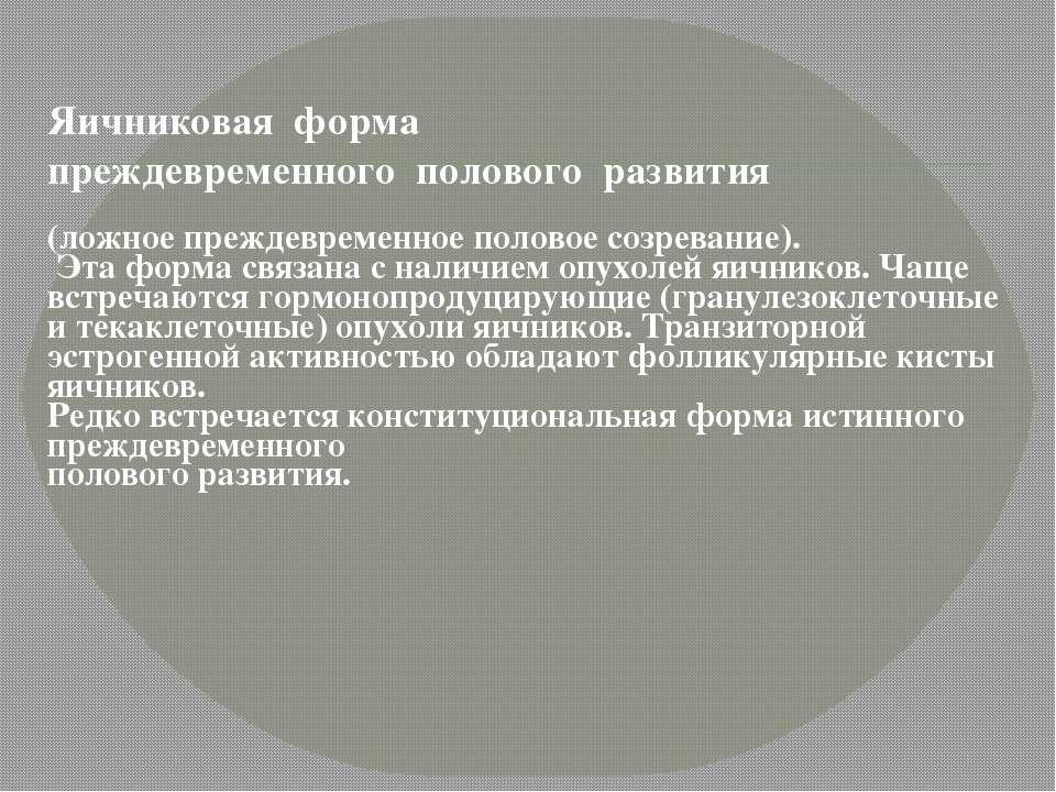 Яичниковая форма преждевременного полового развития (ложное преждевременное п...