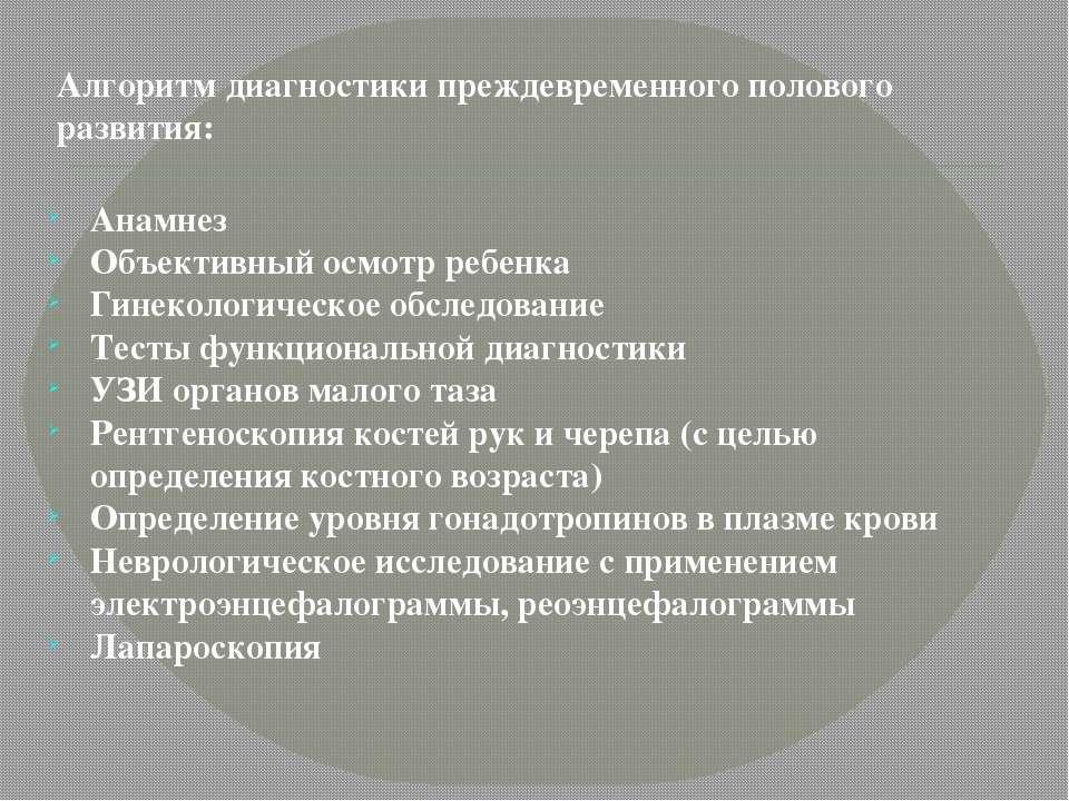 Анамнез Объективный осмотр ребенка Гинекологическое обследование Тесты функци...