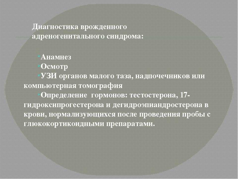 Диагностика врожденного адреногенитального синдрома: Анамнез Осмотр УЗИ орган...