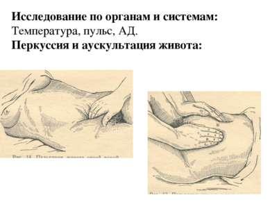 Исследование по органам и системам: Температура, пульс, АД. Перкуссия и ауску...