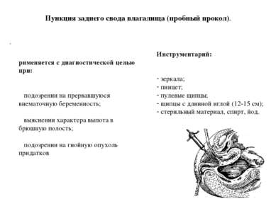 Пункция заднего свода влагалища (пробный прокол). Применяется с диагностическ...