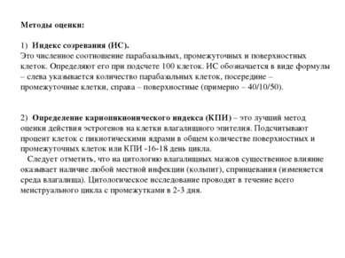 Методы оценки:  1) Индекс созревания (ИС). Это численное соотношение парабаз...
