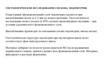 ГИСТОЛОГИЧЕСКОЕ ИССЛЕДОВАНИЕ СОСКОБА ЭНДОМЕТРИЯ  Секреторный (функциональный...