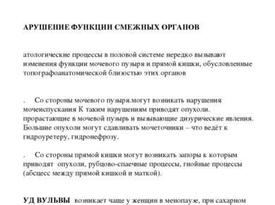 НАРУШЕНИЕ ФУНКЦИИ СМЕЖНЫХ ОРГАНОВ  Патологические процессы в половой системе...