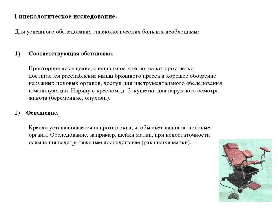 Гинекологическое исследование. Для успешного обследования гинекологических бо...