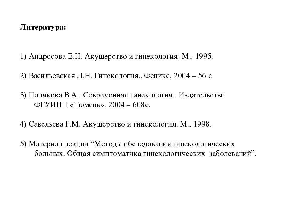 Литература: 1) Андросова Е.Н. Акушерство и гинекология. М., 1995. 2) Васильев...
