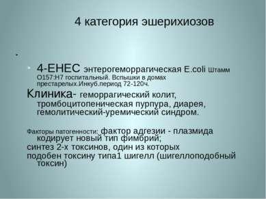 4 категория эшерихиозов 4-EHEC энтерогеморрагическая E.coli Штамм O157:H7 гос...
