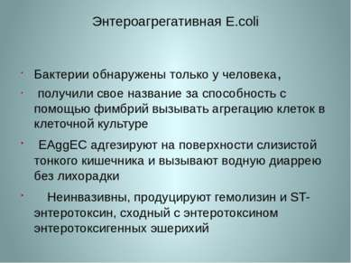 Энтероагрегативная E.coli Бактерии обнаружены только у человека, получили сво...