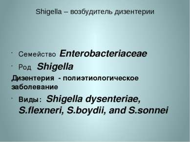 Shigella – возбудитель дизентерии Семейство Enterobacteriaceae Род Shigella Д...