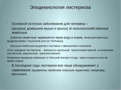 Эпидемиология листериоза Основной источник заболевания для человека – грызуны...