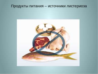 Продукты питания – источники листериоза