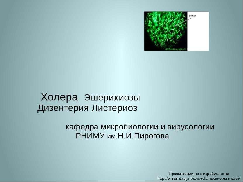 кафедра микробиологии и вирусологии РНИМУ им.Н.И.Пирогова Холера Эшерихиозы Д...