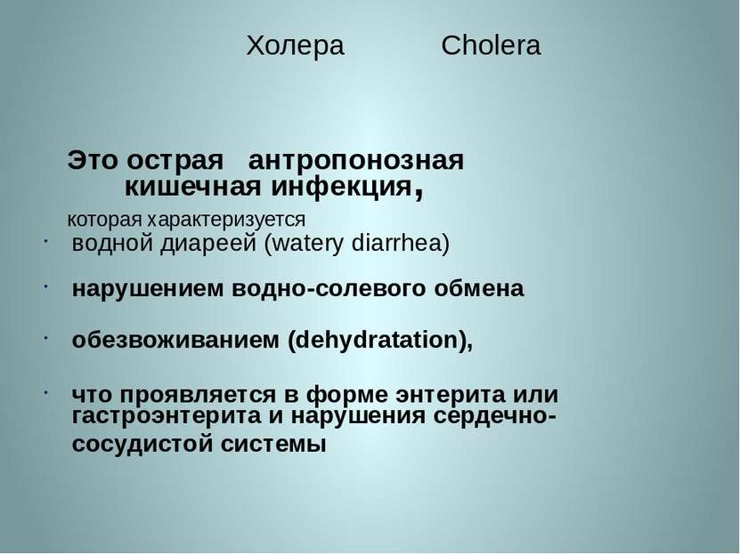 Холера Cholera Это острая антропонозная кишечная инфекция, которая характериз...