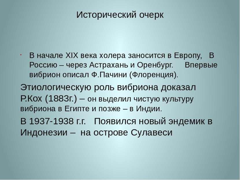 Исторический очерк В начале XIX века холера заносится в Европу, В Россию – че...