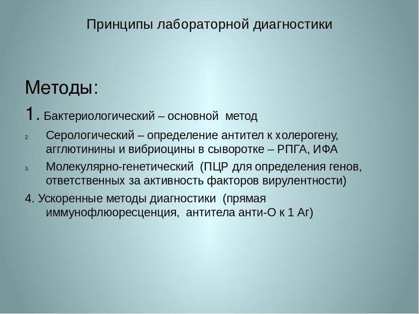 Принципы лабораторной диагностики Методы: 1. Бактериологический – основной ме...