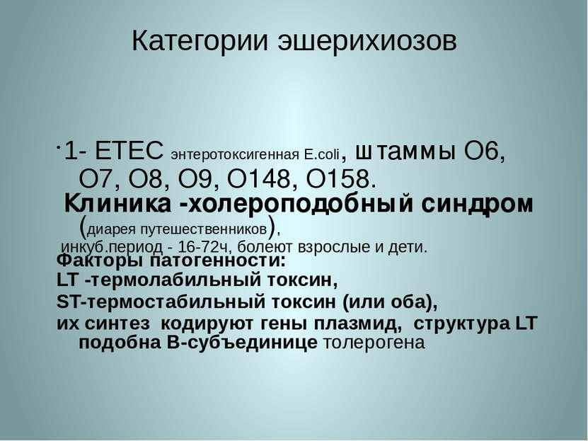 Категории эшерихиозов 1- ETEC энтеротоксигенная E.coli, штаммы O6, O7, O8, O9...