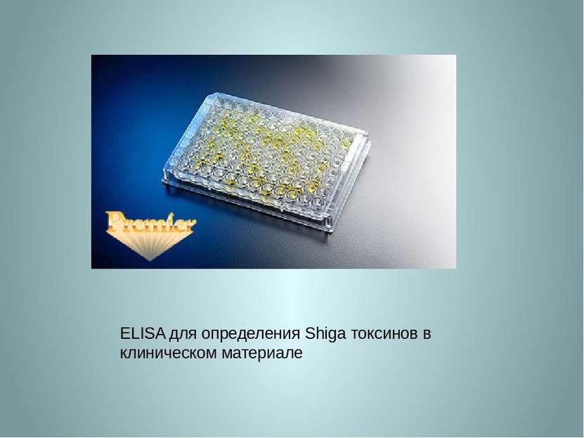 ELISA для определения Shiga токсинов в клиническом материале