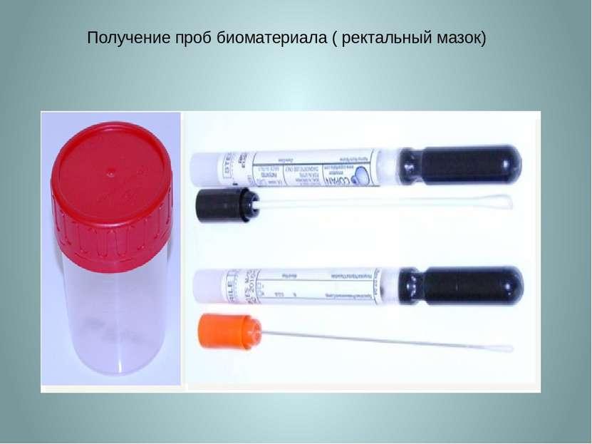 Получение проб биоматериала ( ректальный мазок)