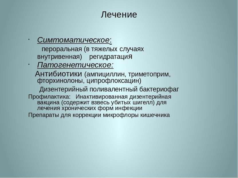 Лечение Симтоматическое: пероральная (в тяжелых случаях внутривенная) регидра...