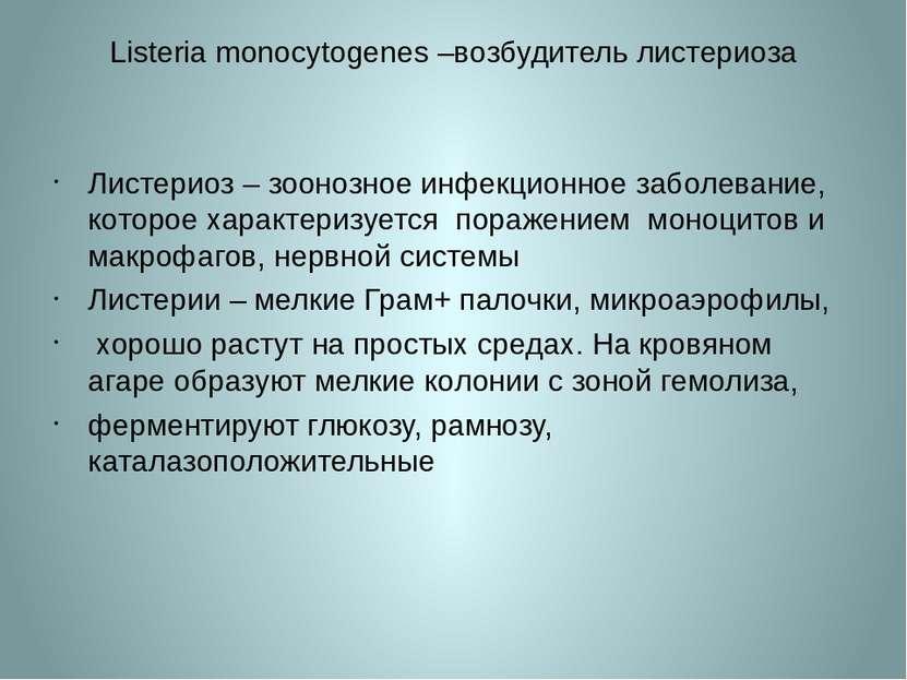 Listeria monocytogenes –возбудитель листериоза Листериоз – зоонозное инфекцио...