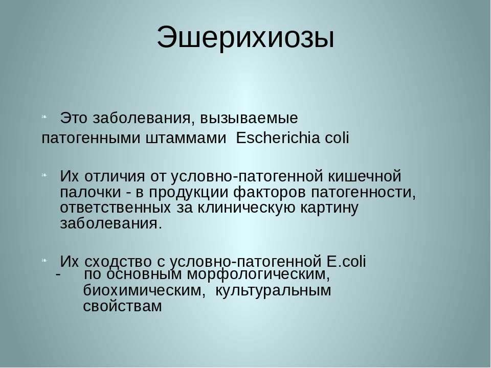 Эшерихиозы Это заболевания, вызываемые патогенными штаммами Escherichia coli ...