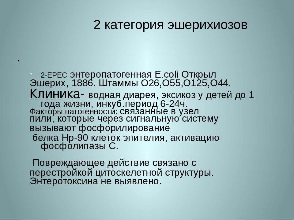 2 категория эшерихиозов 2-EPEC энтеропатогенная E.coli Открыл Эшерих, 1886. Ш...