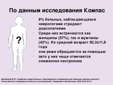 По данным исследования Компас 9% больных, наблюдающихся неврологами страдают ...