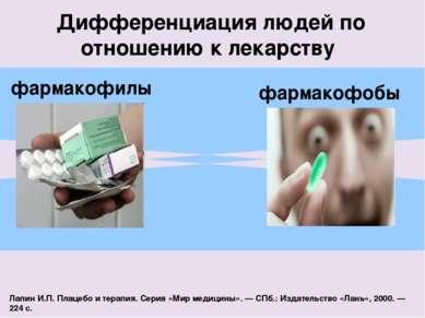 фармакофилы фармакофобы Дифференциация людей по отношению к лекарству Лапин И...