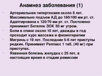 Анамнез заболевания (1) Артериальная гипертензия около 8 лет. Максимально под...