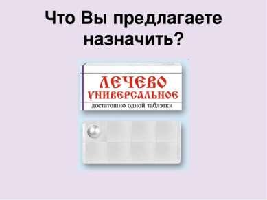 Что Вы предлагаете назначить? Single Answer 10 30 Uncertain 10 30 nocorrect T...