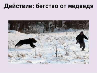 Действие: бегство от медведя Single Answer 10 30 Uncertain 10 30 nocorrect Te...