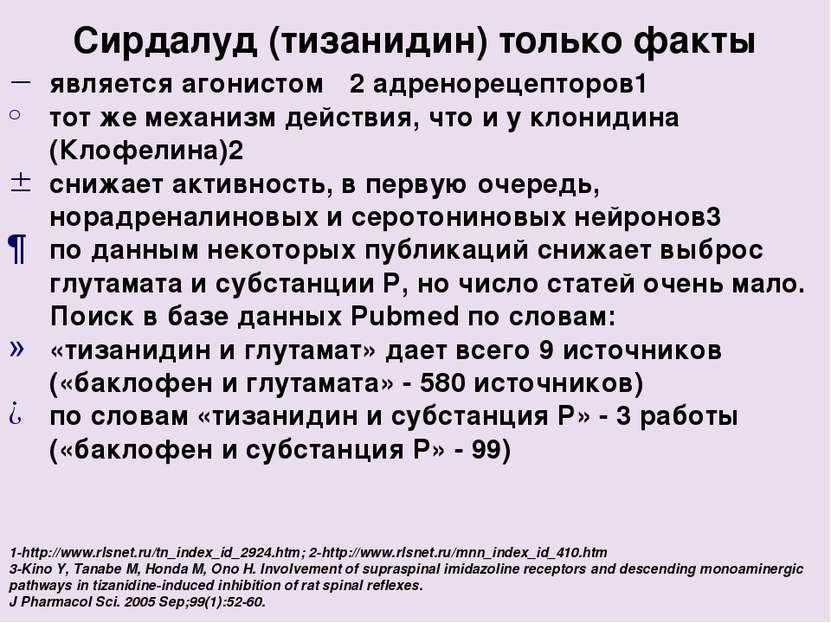 Сирдалуд (тизанидин) только факты является агонистом α2 адренорецепторов1 тот...