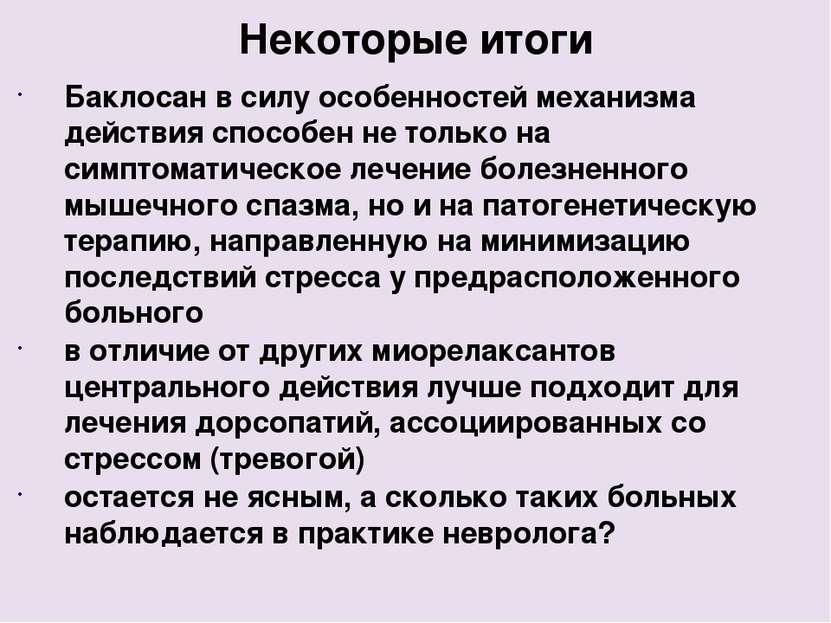 Некоторые итоги Баклосан в силу особенностей механизма действия способен не т...