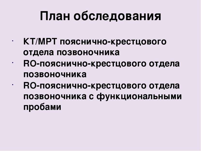 План обследования КТ/МРТ пояснично-крестцового отдела позвоночника RO-пояснич...