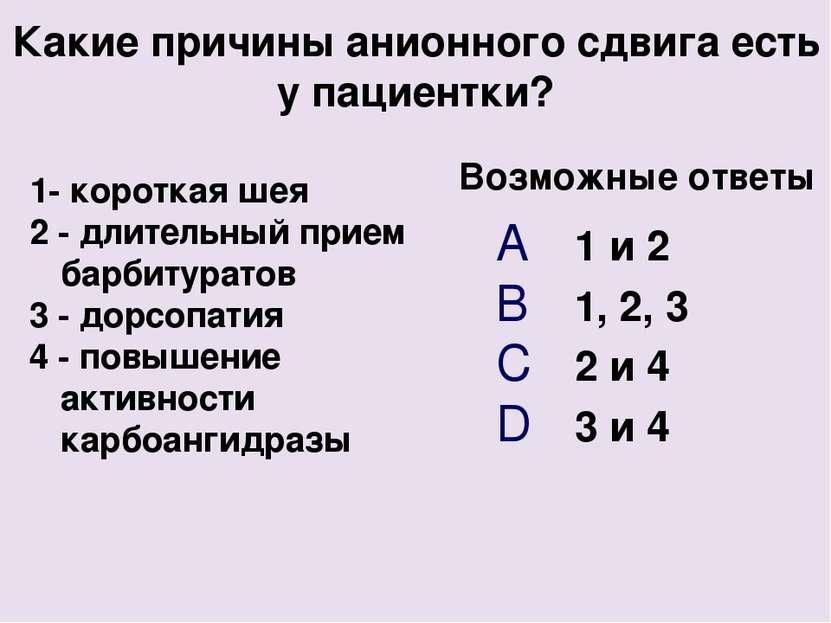 Какие причины анионного сдвига есть у пациентки? 1- короткая шея 2 - длительн...
