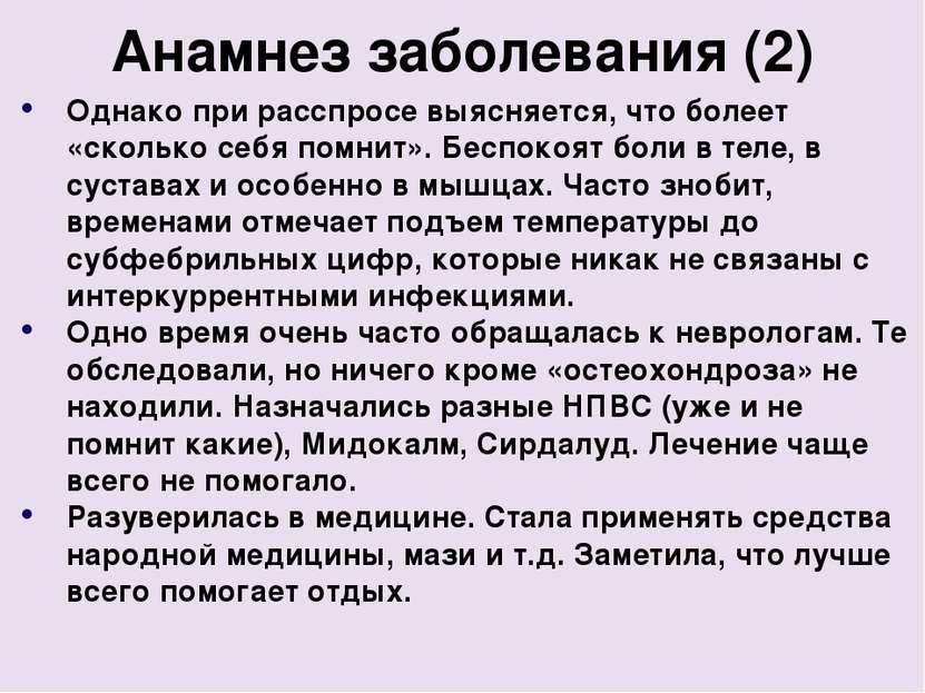 Анамнез заболевания (2) Однако при расспросе выясняется, что болеет «сколько ...