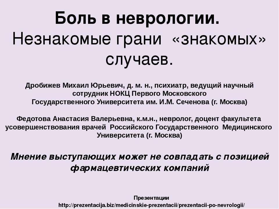 Боль в неврологии. Незнакомые грани «знакомых» случаев. Дробижев Михаил Юрьев...
