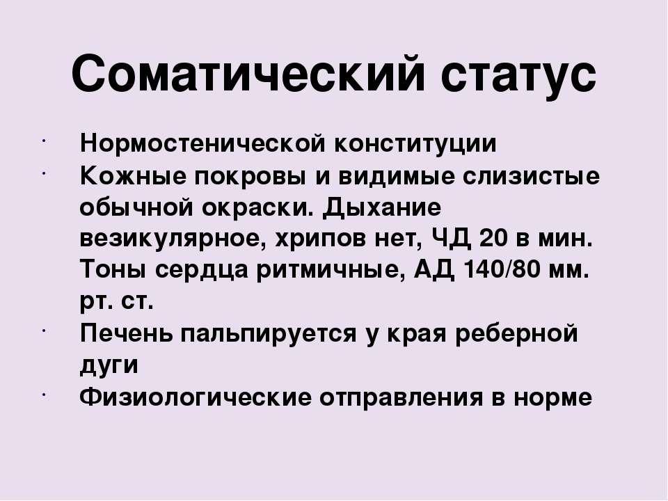 Соматический статус Нормостенической конституции Кожные покровы и видимые сли...