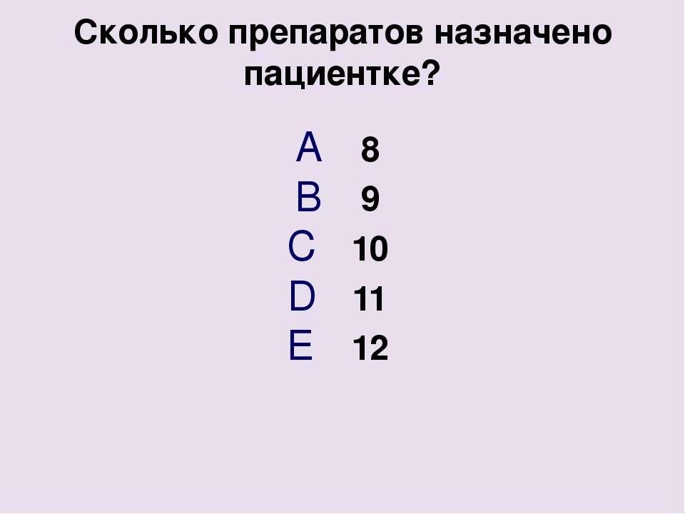 Сколько препаратов назначено пациентке? 8 9 10 11 12 Single Answer 10 30 Unce...