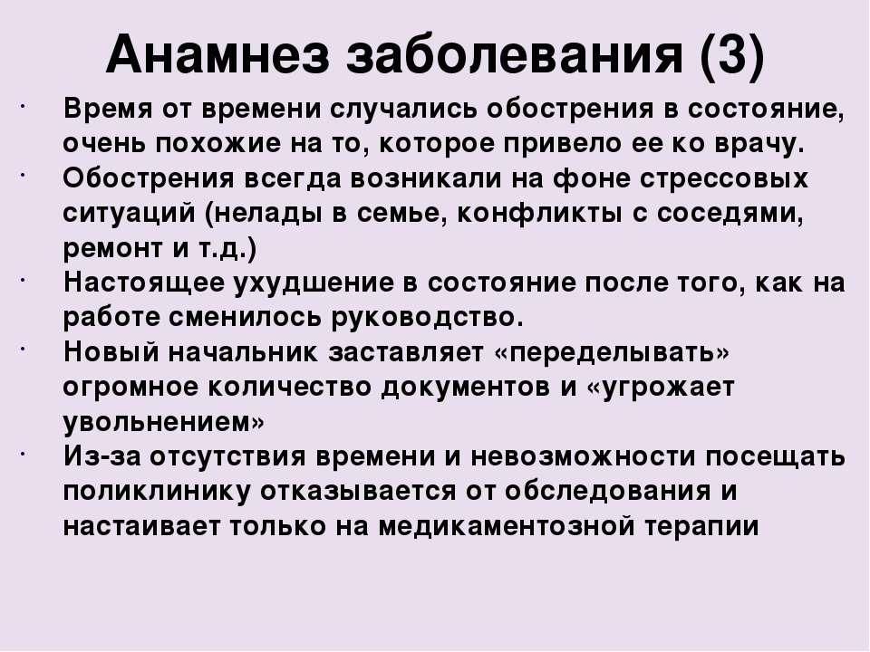 Анамнез заболевания (3) Время от времени случались обострения в состояние, оч...